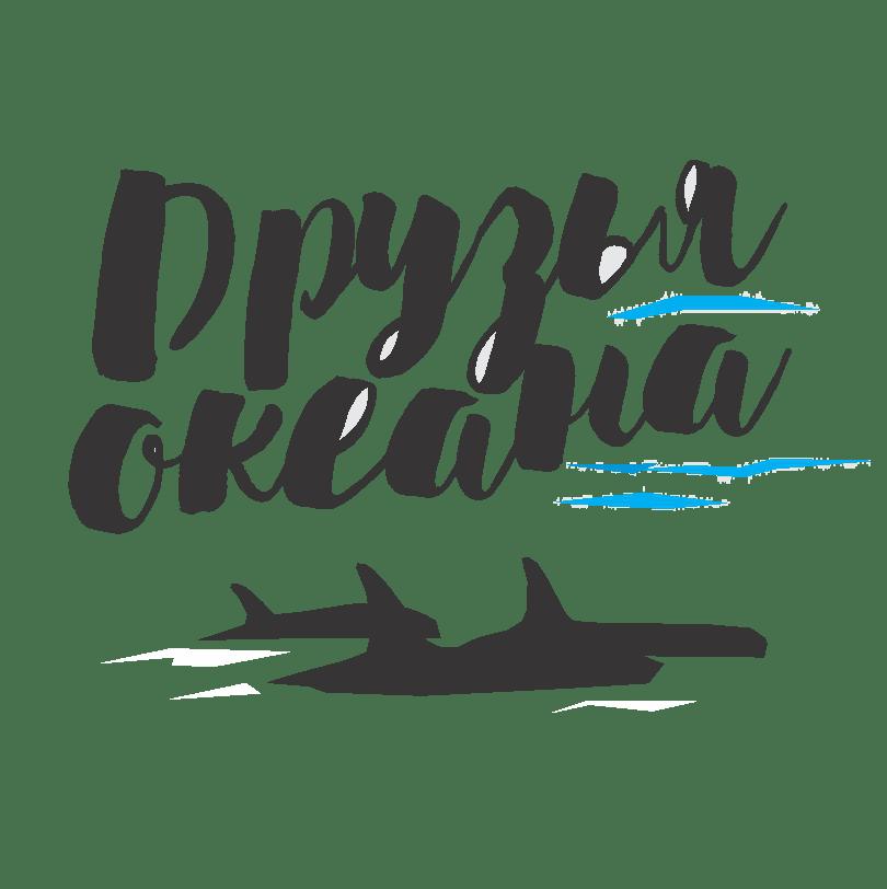 Группа помощи морским животным Друзья океана